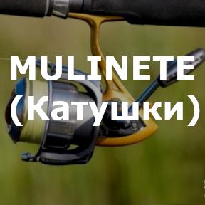 MULINETE (Катушки)